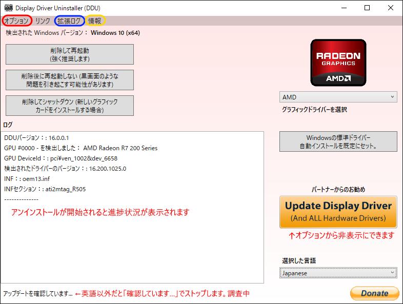 DDU_Japanese.PNG