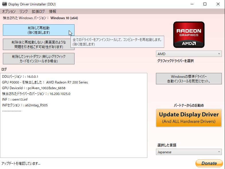 DDU_Japanese2.PNG