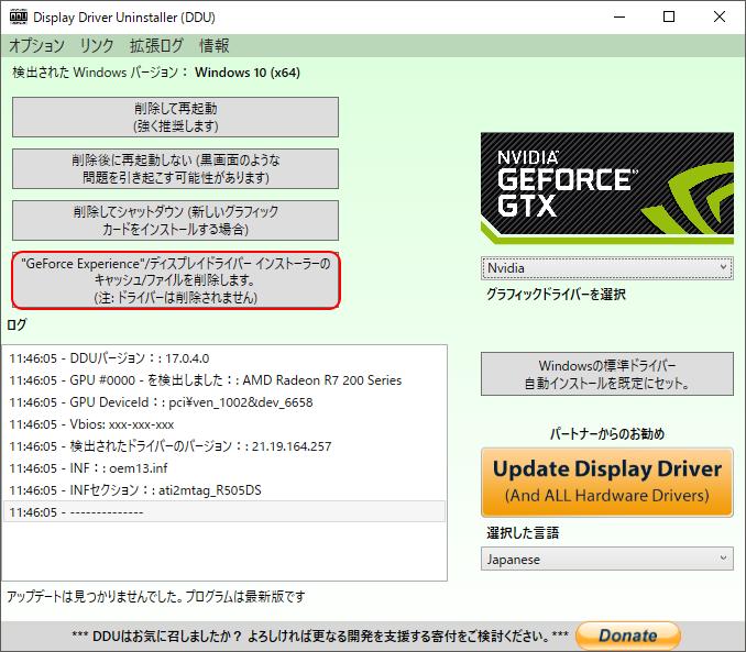 DDU_Japanese_N.PNG